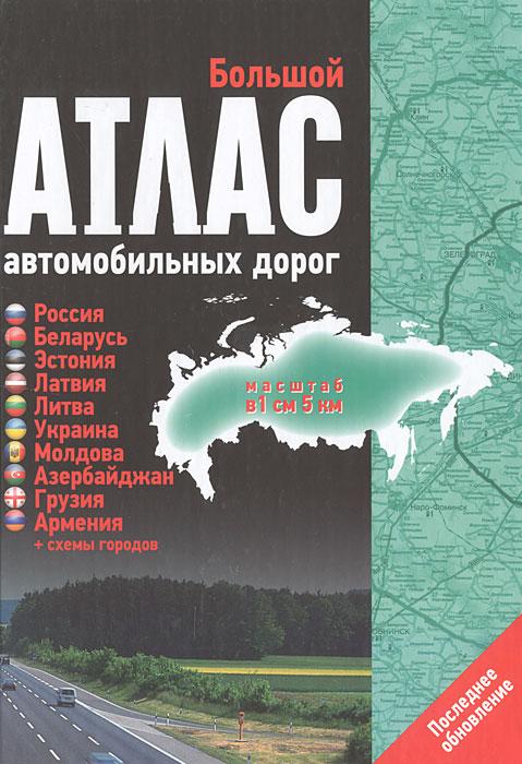 Большой атлас автомобильных дорог eroshop магазин 1 в россии