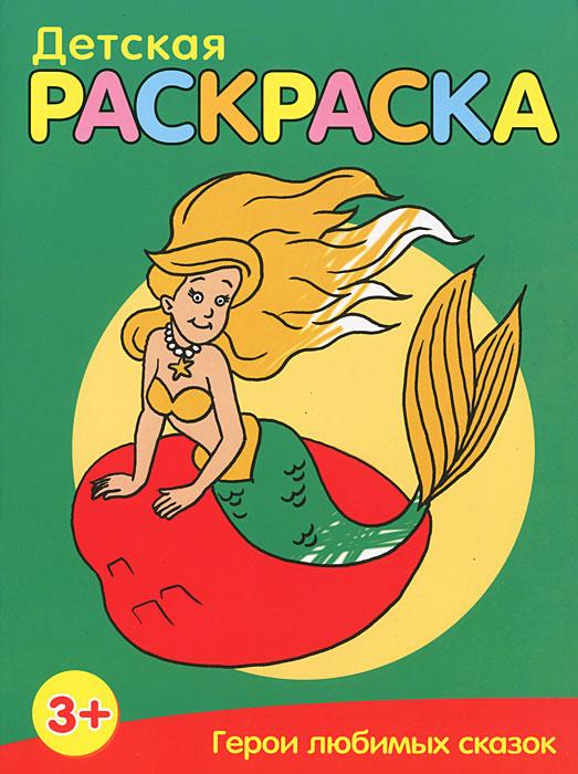Герои любимых сказок. Детская раскраска герои любимых сказок детская раскраска