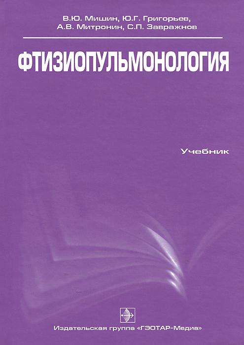Фтизиопульмонология каталог учебной литературы