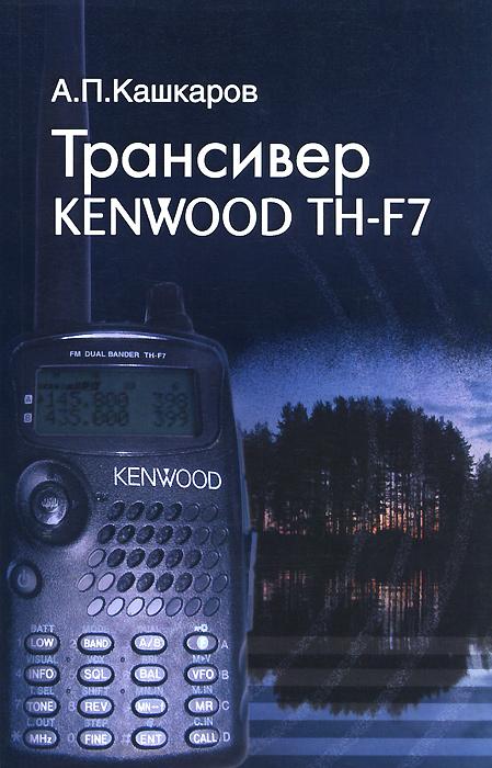 А. П. Кашкаров Трансивер Kenwood TH-F7 дома, в офисе, на отдыхе. Пошаговые рекомендации насадка мясорубка kenwood kax950
