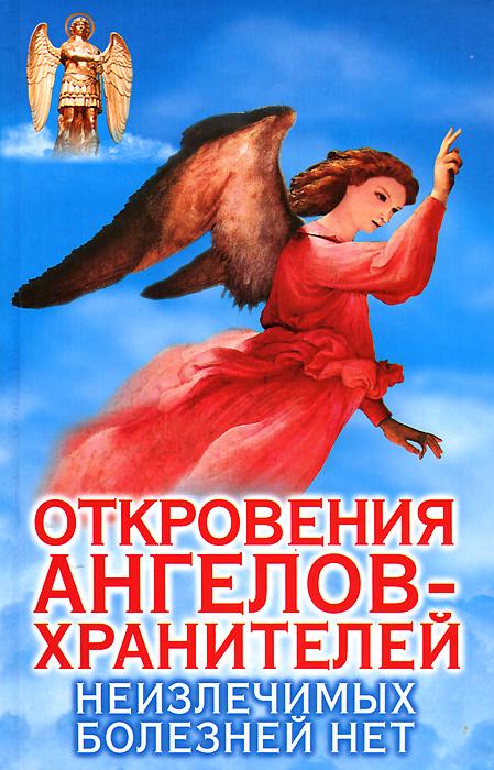 Ренат Гарифзянов Откровения ангелов-хранителей. Неизлечимых болезней нет элизабет оуэнс как общаться с ангелами и духами