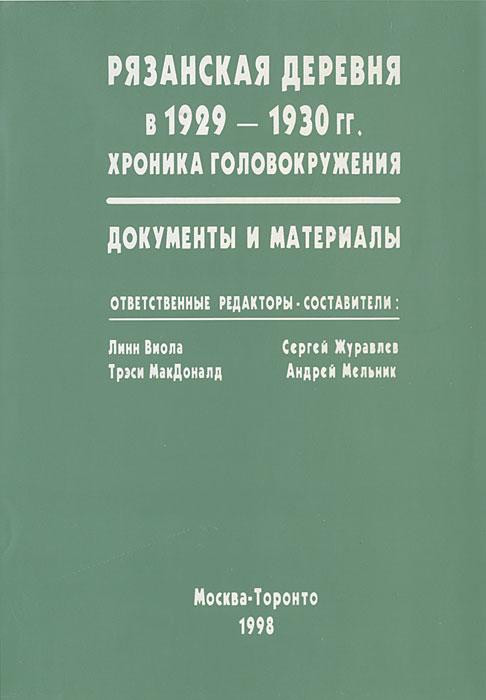Рязанская деревня в 1929-1930 гг.. Хроника головокружения. Документы и материалы