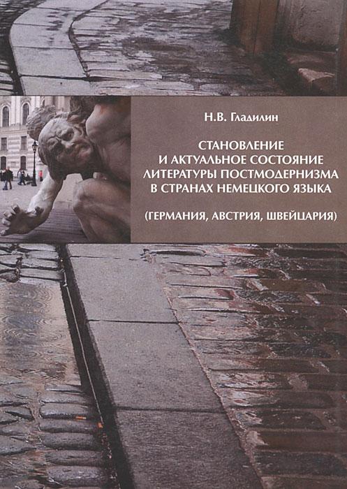 Н. В. Гладилин Становление и актуальное состояние литературы постмодернизма в странах немецкого языка корни корни новое и лучшее