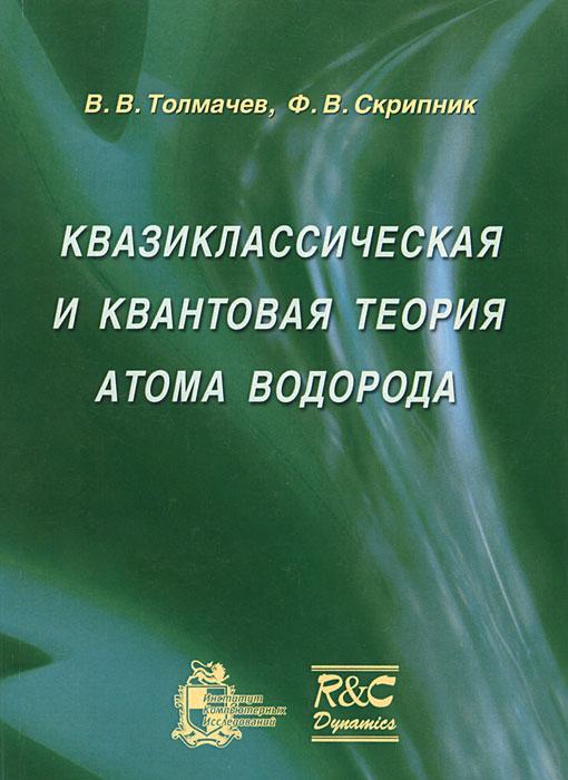 В. В. Толмачев, Ф. В. Скрипник Квазиклассическая и квантовая теория атома водорода а ф смык луи де бройль 1892–1987 один из первооткрывателей квантовой механики