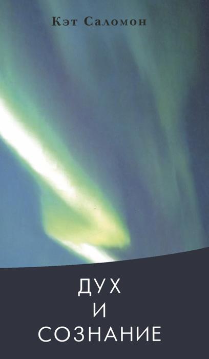 Кэт Саломон Дух и сознание код бессмертия правда и мифы о вечной жизни