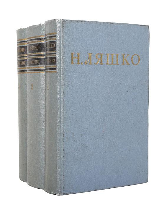 Н. Ляшко. Сочинения (комплект из 3 книг) сочинения глеба успенского том 3