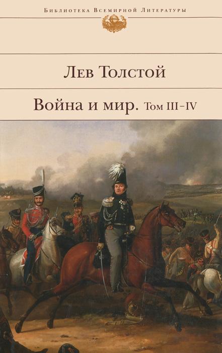 Лев Толстой Война и мир. В 2 книгах. Книга 2. Том 3-4
