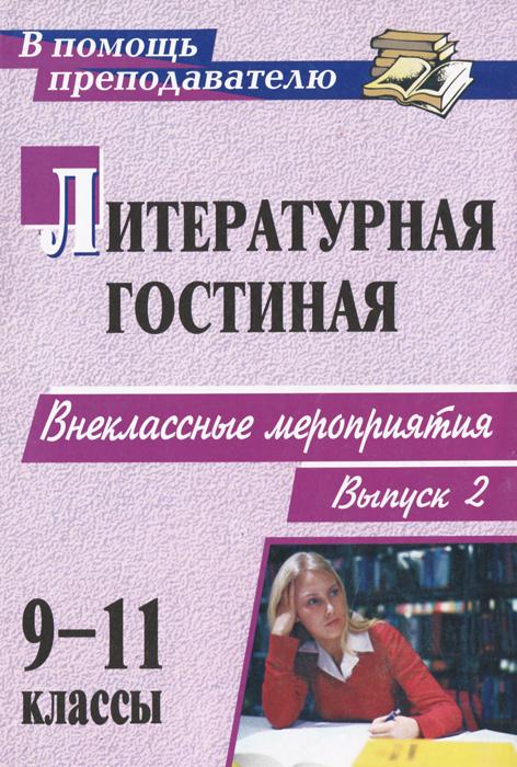 Литературная гостиная. 9-11 классы. Выпуск 2