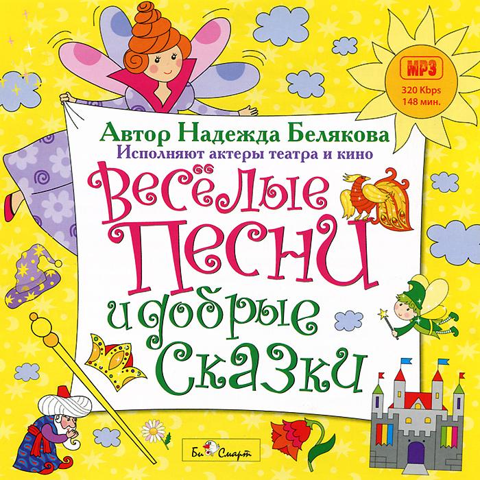 Zakazat.ru Веселые песни и добрые сказки (mp3)