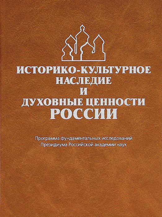 Историко-культурное наследие и духовные ценности России