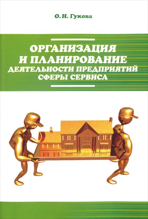 О. Н. Гукова. Организация и планирование деятельности предприятий сферы сервиса