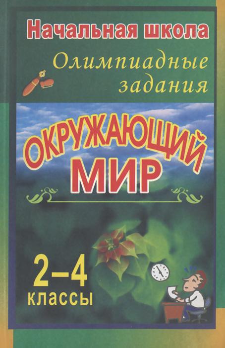 Г. Т. Дьячкова Окружающий мир. 2-4 классы. Олимпиадные задания окружающий мир 1 4 классы интерактивные плакаты