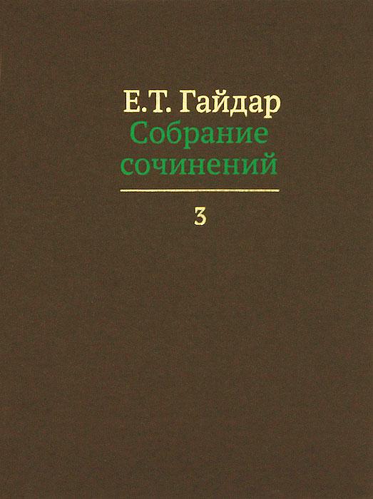 Е. Т. Гайдар. Собрание сочинений. В 15 томах. Том 3