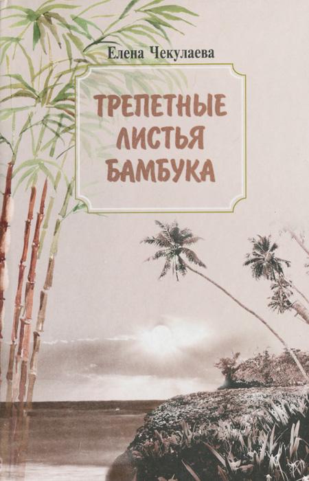 Елена Чекулаева Трепетные листья бамбука