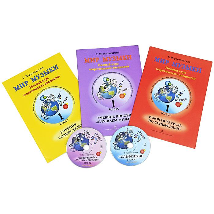 Мир музыки. Полный курс теоретических дисциплин. 1 класс (комплект из 3 книг + 2 CD)