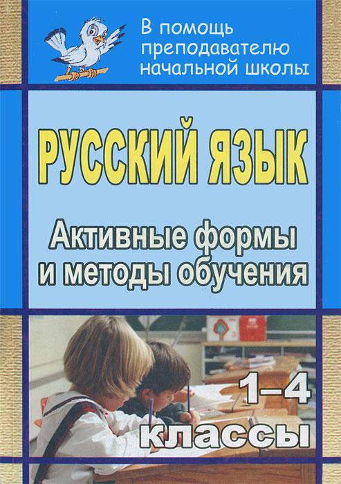 Русский язык. 1-4 классы. Активные формы и методы обучения