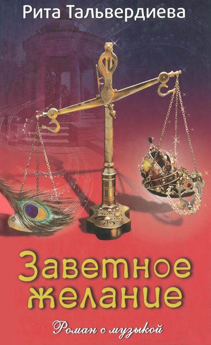 Рита Тальвердиева Заветное желание заветное место