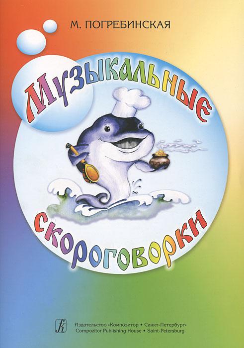 Zakazat.ru Музыкальные скороговорки. М. Погребинская