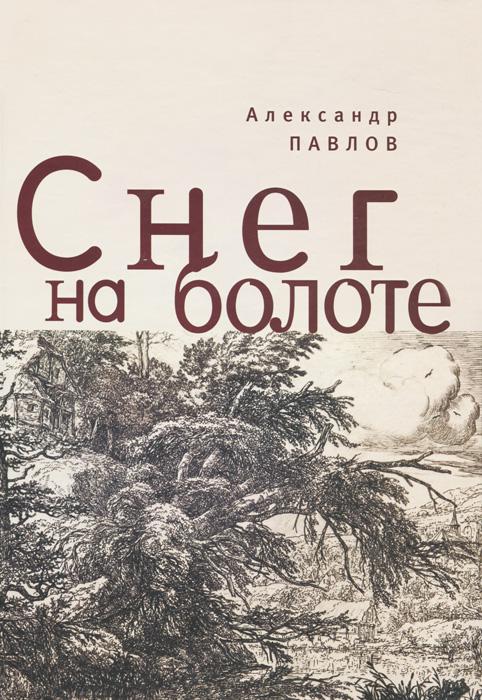 Александр Павлов Снег на болоте
