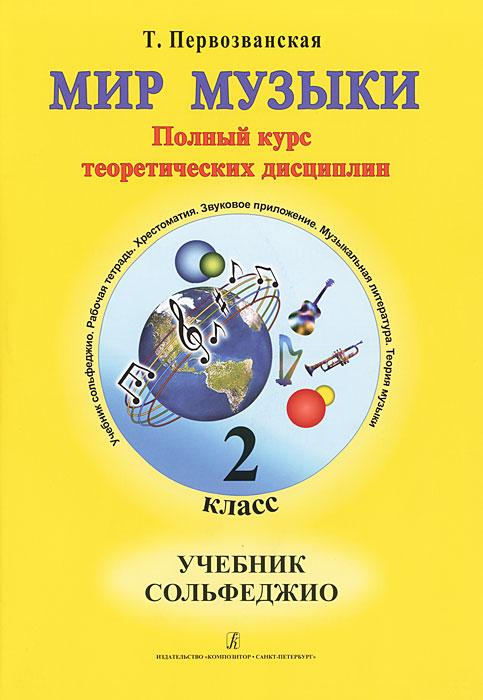 Мир музыки. Полный курс теоретических дисциплин.  Учебник сольфеджио. 2 класс + CD
