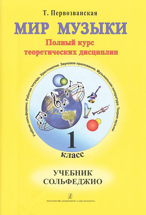 Zakazat.ru Мир музыки. Полный курс теоретических дисциплин. Учебники сольфеджио. 1 класс (+ CD). Т. Первозванская