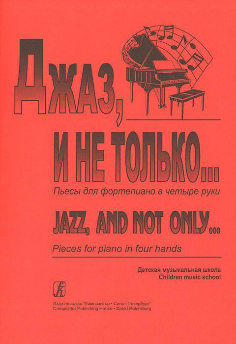 Джаз, и не только... Пьесы для фортепиано в 4 руки сборник инструментальной джазовой музыки cdmp3