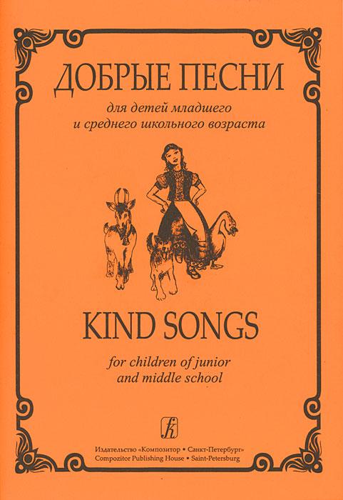 Добрые песни для детей младшего и среднего школьного возраста