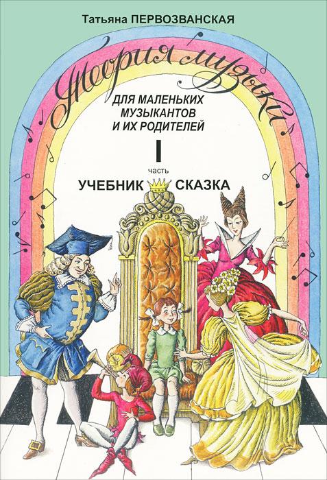 Zakazat.ru Теория музыки для маленьких музыкантов и их родителей. Учебник-сказка. Часть 1. Татьяна Первозванская