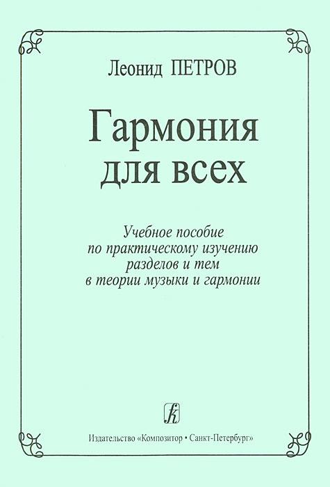 Леонид Петров Гармония для всех