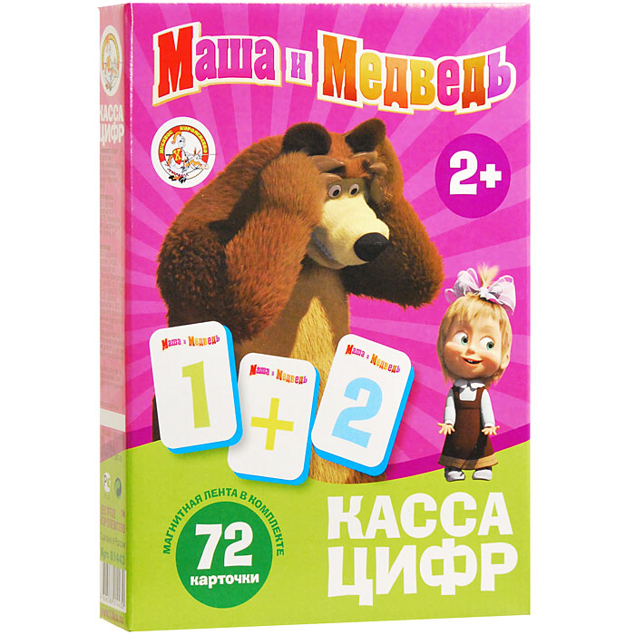 Десятое королевство Обучающая игра Касса цифр Маша и Медведь