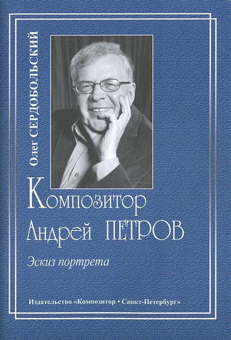 Композитор Андрей Петров. Эскиз портрета