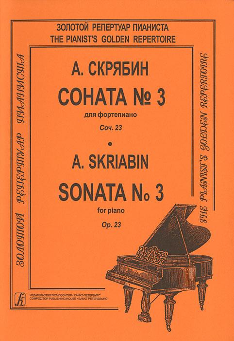 Соната №3 для фортепиано. Скрябин А... Александр Скрябин