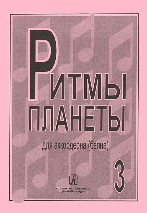 Ритмы планеты для аккордеона (баяна). Выпуск 3