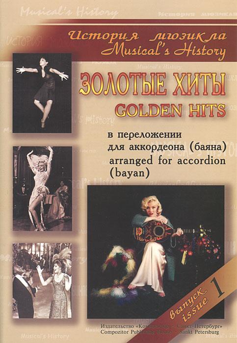 Musical's History: Golden Hits: Arranged for Accordion (Bayan): Issue 1 История мюзикла. Золотые хиты в переложении для аккордеона (баяна). Выпуск 1 шпионское ревю