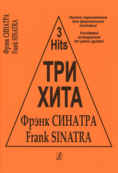 Фрэнк Синатра Три хита. Фрэнк Синатра. Легкое переложение для фортепиано (гитары) abba легкое переложение для фортепиано гитары