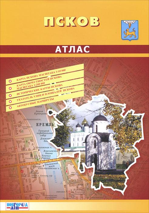 Псков. Атлас щелково план города карта окрестностей