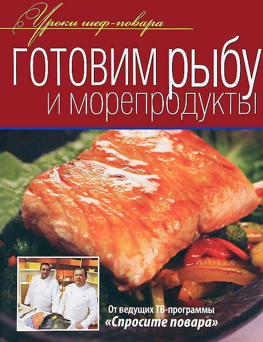 Готовим рыбу и морепродукты морепродукты рыба