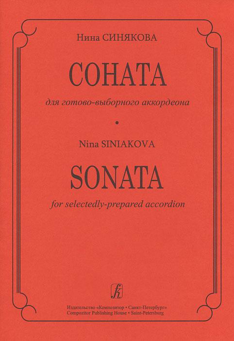 Нина Синякова Соната для готово-выборного аккордеона