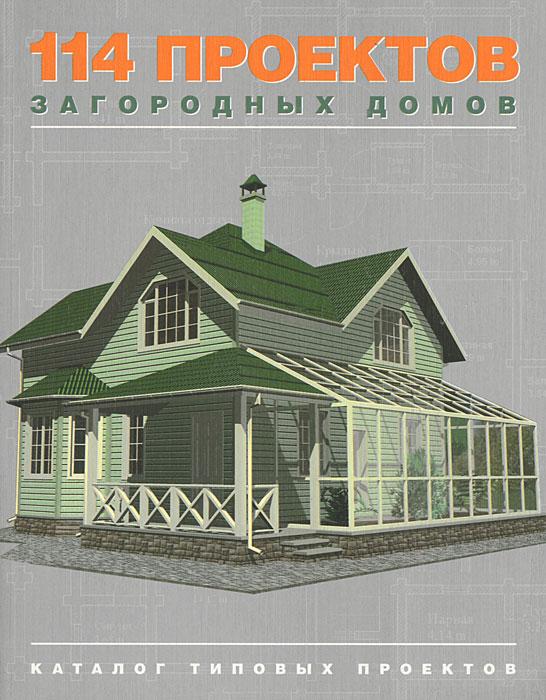 114 проектов загородных домов. Каталог типовых проектов