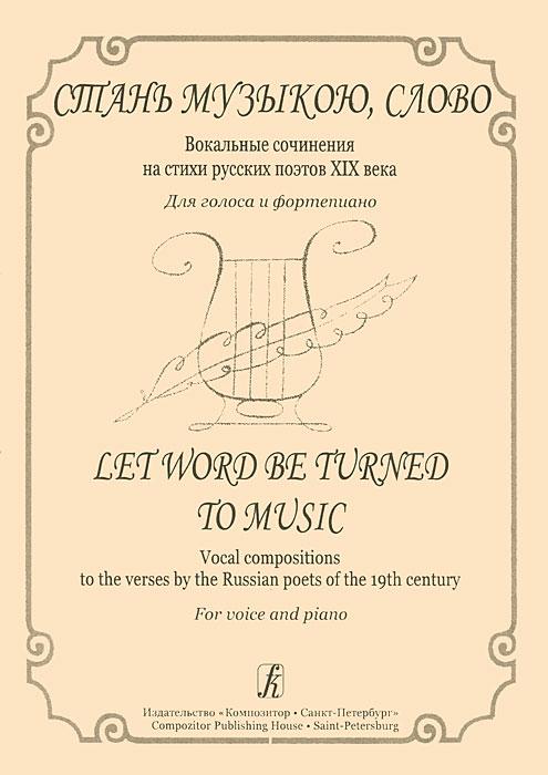Стань музыкою, слово. Вокальные сочинения на стихи русских поэтов XIX века. Для голоса и фортепиано леска для триммеров denzel 96150