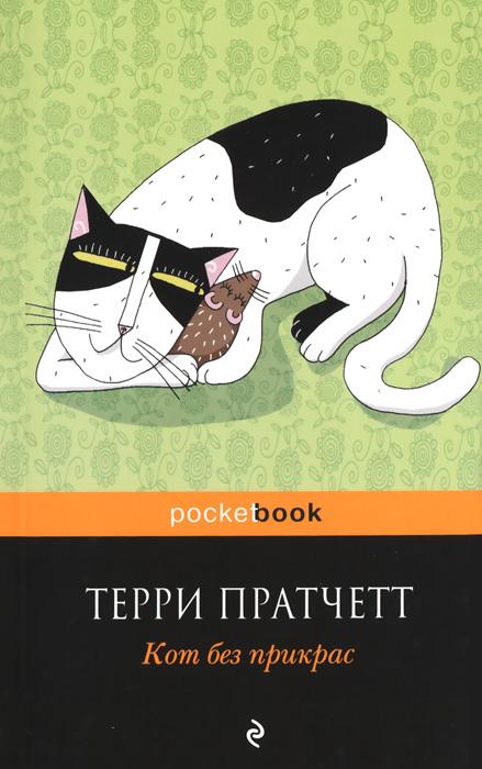 Терри Пратчетт Кот без прикрас книга с движущимися картинками