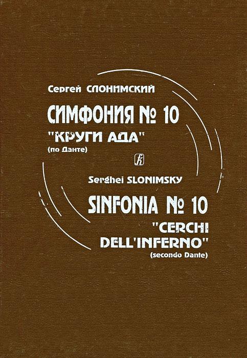 С. Слонимский С. Слонимский. Симфония № 10. Круги Ада (по Данте) пять кругов ада красная армия в котлах