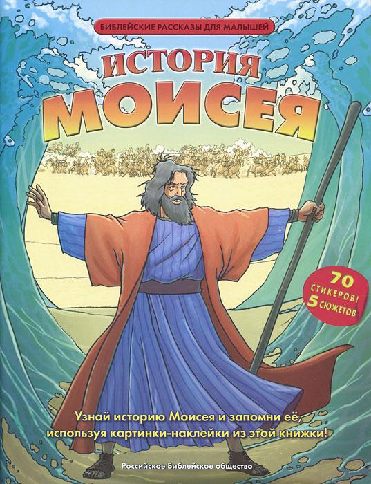 История Моисея как землю в сабах
