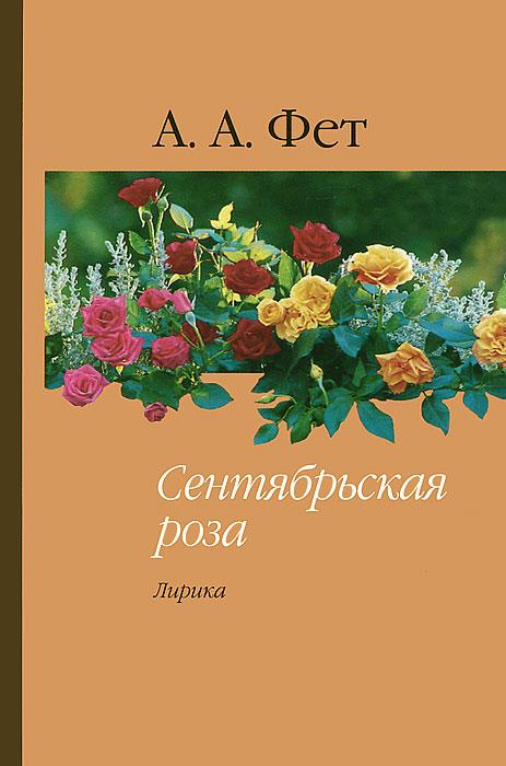 А. А. Фет Сентябрьская роза. Лирика борис тимофеев наедине с природой