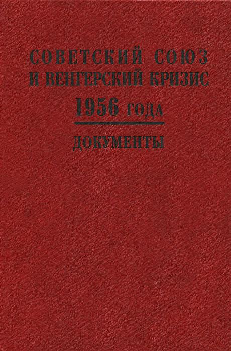 Советский Союз и венгерский кризис 1956 года. Документы