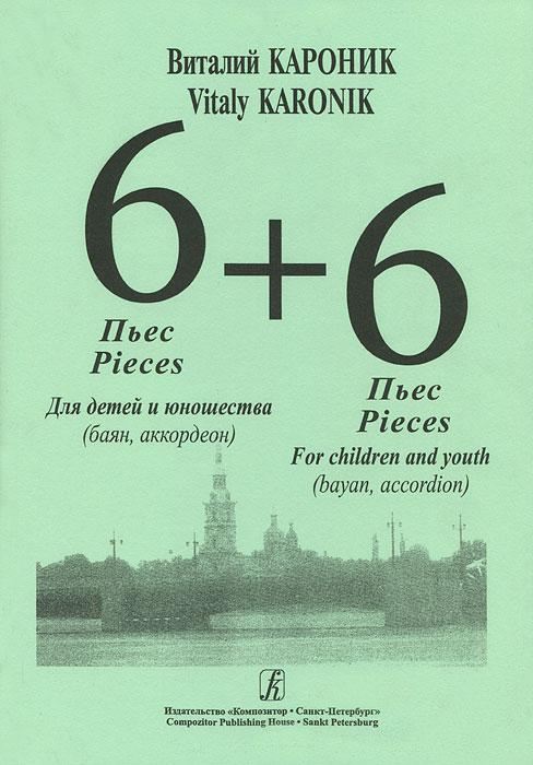 Виталий Кароник Виталий Кароник. 6+6 пьес для детей и юношества (баян, аккордеон) ld7530pl ld7530 sot23 6