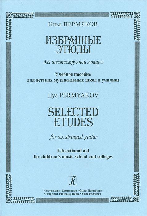 Илья Пермяков Илья Пермяков. Избранные этюды для шестиструнной гитары