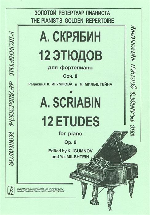 А. Скрябин А. Скрябин. 12 этюдов для фортепиано. Сочинение 8