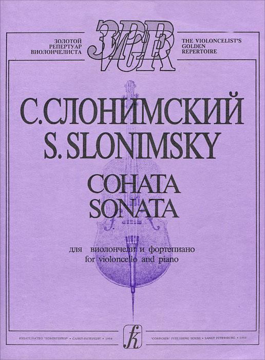 С. Слонимский С. Слонимский. Соната для виолончели и фортепиано экран для ванны triton соната торцевой