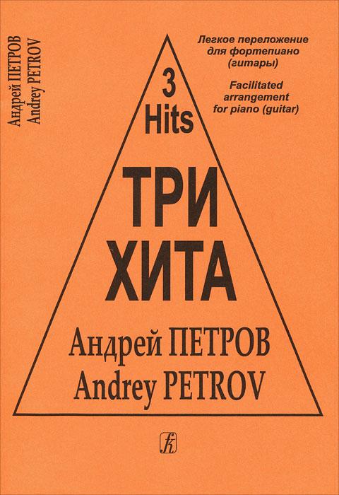 Андрей Петров Андрей Петров. Три хита. Легкое переложение для фортепиано (гитары) шнур без сердечника 5мм 25м пп